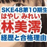 林美澪(SKE48第10期生)の顔画像