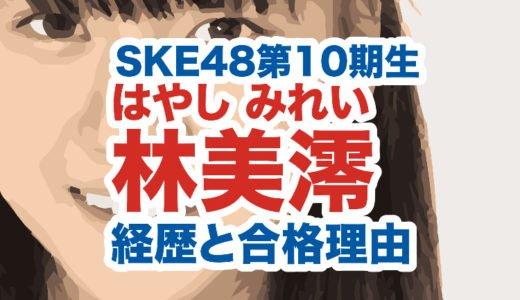 林美澪(みれい)が10歳でSKE48第10期生に|経歴や出身地と学校|合格理由は歌唱力?