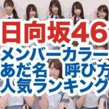 日向坂46メンバーの画像