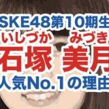 石塚美月(SKE48)の顔画像