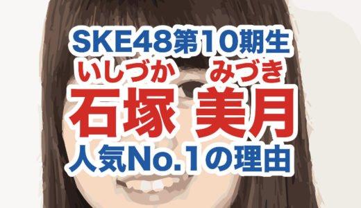 石塚美月SKE48第10期生の経歴|年齢や性格と特技|人気1位の理由とごはんちゃんの意味
