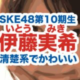 伊藤実希(SKE48)のかわいい顔画像