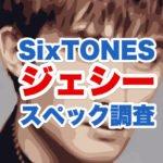 ジェシー(SixTONES)の顔画像