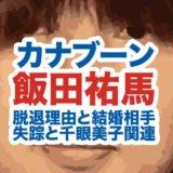 飯田祐馬(カナブーン)の顔画像