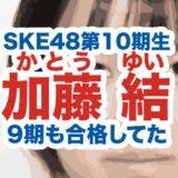 加藤結(SKE48)の顔画像