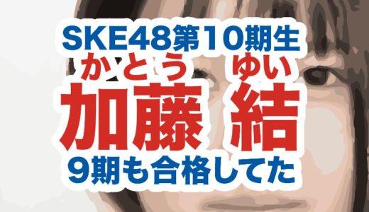 加藤結(ゆい)SKE48第10期生の経歴|9期合格後とSTU48第2期オーディション辞退した理由は病気?