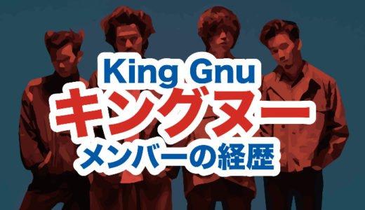 キングヌー(King Gnu)メンバーの経歴学歴|名前や出身地とパート楽器から人気代表曲を調査