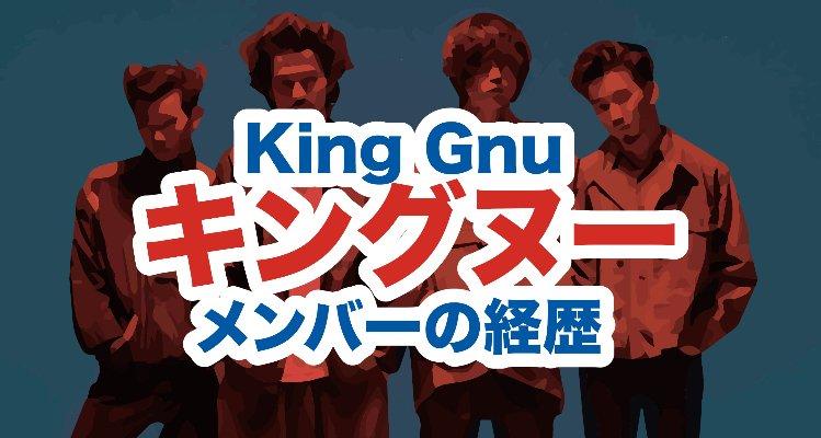 キングヌーのメンバーの画像