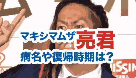 亮君(マキシマムザホルモン)の病名は?復帰時期や年内公演中止一覧と払い戻し方法を調査