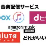 音楽配信サービスのロゴ画像