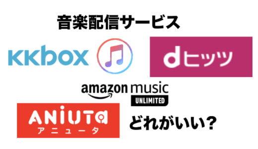 音楽聴き放題サービス比較とおすすめ人気ランキング|配信とダウンロードの違いや曲数と料金も