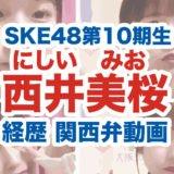 西井美桜(SKE48)のかわいい顔画像