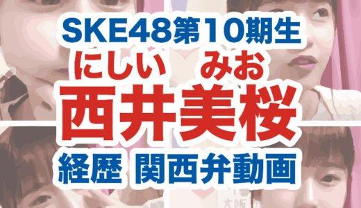 西井美桜SKE48第10期生の経歴|出身地や年齢と家族構成|関西弁がかわいい