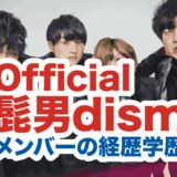 Official髭男dismのメンバーの画像