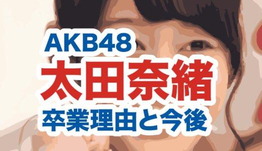 太田奈緒の経歴学歴|AKB48卒業理由や今後の予定|出演舞台やテレビドラマを調査