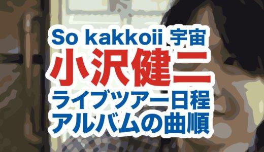 小沢健二ライブツアーSo kakkoii 宇宙showsの会場と公演日時やアルバム収録曲の曲順を調査