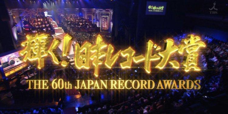 レコード大賞のロゴ画像