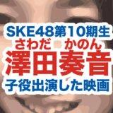 澤田奏音(SKE48)の顔画像
