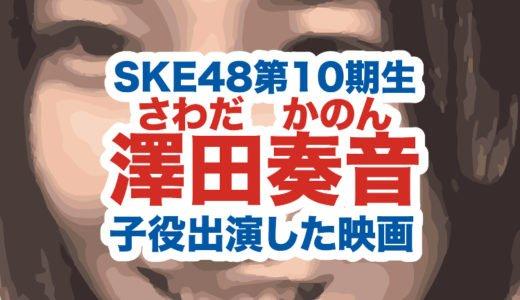 澤田奏音(かのん)SKE48第10期生の経歴|子役出演した映画は?夢は女優兼シンガーソングライター