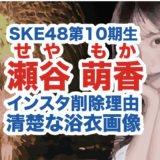 瀬谷萌香(SKE48)第10期生の浴衣画像