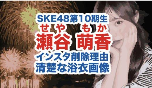 瀬谷萌香(せやもか)SKE48第10期生の経歴|インスタ削除理由は?性格と清楚な浴衣画像も調査