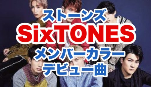 SixTONESメンバーの画像