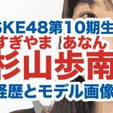 杉山歩南(SKE48)の顔画像