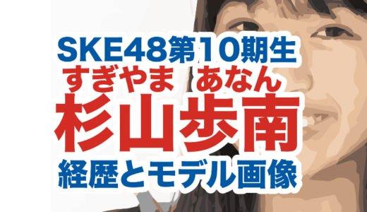 杉山歩南(あなん)SKE48第10期生の経歴|趣味が無い理由と特技|モデル時代の画像も