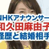 和久田麻由子アナウンサーの顔画像