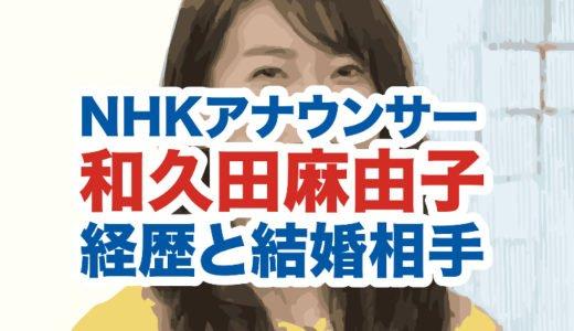 和久田麻由子の経歴学歴|結婚相手の名前や顔画像から年収と職業まで|父親は官僚か裁判官?