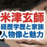 米津玄師の顔画像