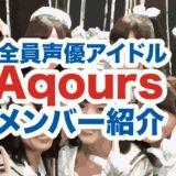 Aqours(声優ユニット)のメンバー画像