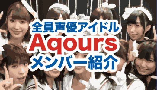 Aqours声優ユニットのメンバー人気順紹介|本名や誕生日から身長とかわいい顔画像や不仲説まで