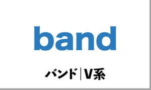 バンドとV系のカバー画像