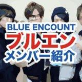 BLUE ENCOUNTのメンバーの画像