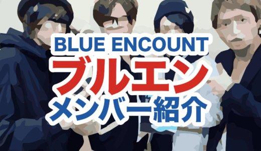BLUE ENCOUNTのメンバー紹介|あだ名やボーカル等のパート|銀魂主題歌VSや新曲ポラリスの動画