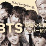 BTSのメンバーの画像