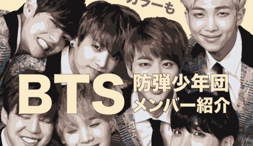 BTS(防弾少年団)のメンバーカラー|呼び方(あだ名)とハングル表記|顔画像と誕生日を人気順で