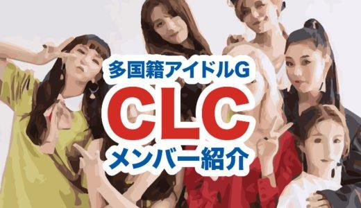 CLCメンバー紹介|経歴と名前の呼び方やハングル表記の人気順一覧|韓国での評判は?