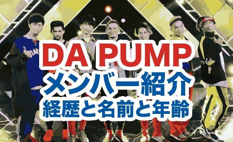 DA PUMPのメンバーの画像