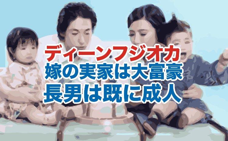 ディーンフジオカと家族の画像