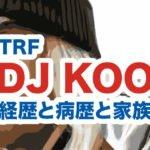 DJ KOOの画像