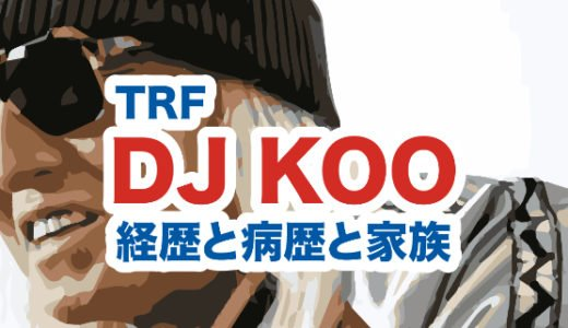 DJ KOOの経歴病歴|サングラスなし素顔や若い頃のイケメン画像|娘の大学や妻正美との馴れ初め