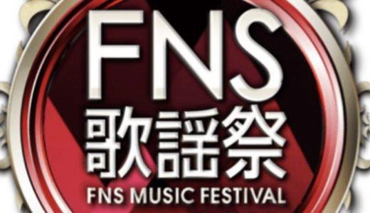 FNS歌謡祭2019の見逃し無料配信動画を視聴する方法は?出演アーティストやタイムテーブルを調査