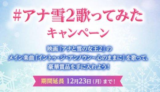 アナ雪2歌ってみたキャンペーンCDTVコラボ商品は?応募方法と締切や発表日から課題曲動画まで