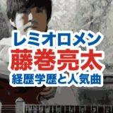 藤巻亮太(レミオロメン)がギターを持つ画像