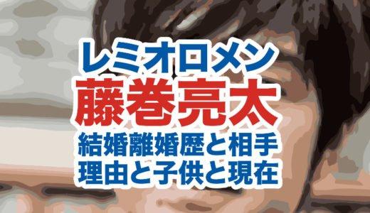 藤巻亮太の結婚離婚歴|元妻や別れた理由と相手から子供や現在のイケメンでかっこいい画像まで