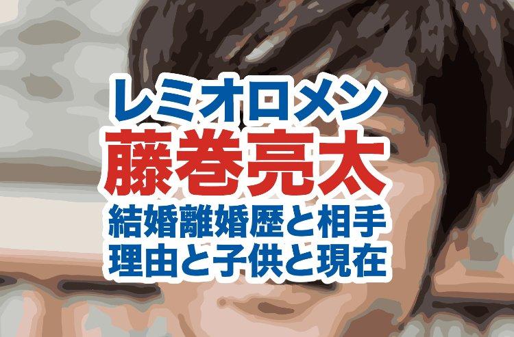 藤巻亮太(レミオロメン)のイケメンな顔画像