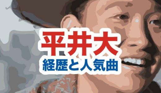 平井大の経歴学歴|人気曲やドラえもん映画主題歌の曲名|英語がうまい理由は外国人だから?