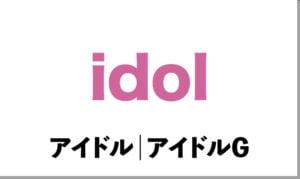 アイドルとアイドルグループのカバー画像
